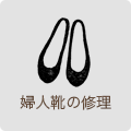 婦人靴の修理